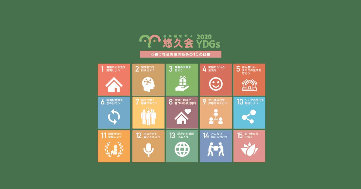 YDGsロゴ