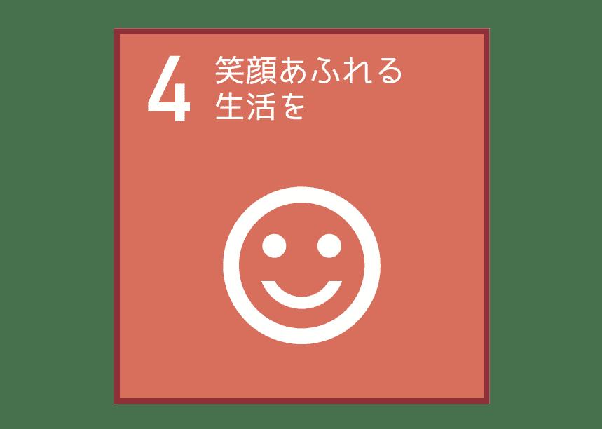 4_笑顔あふれる生活を