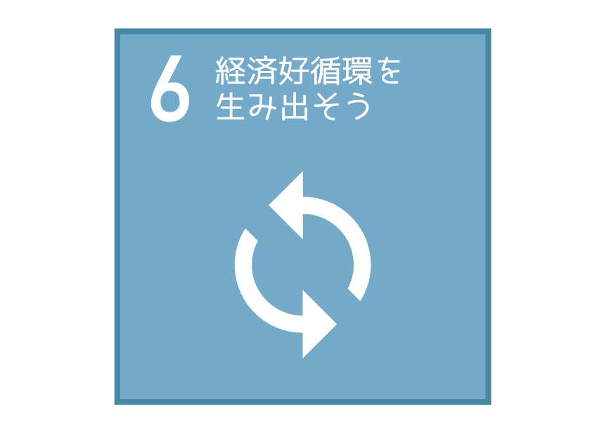 6_経済好循環を生み出そう